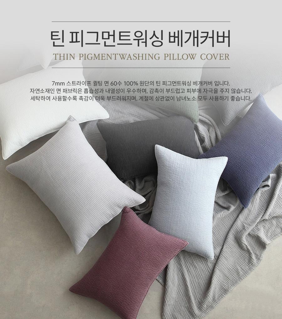 Áo gối cao cấp Hàn Quốc – Thin Pigment Pillow